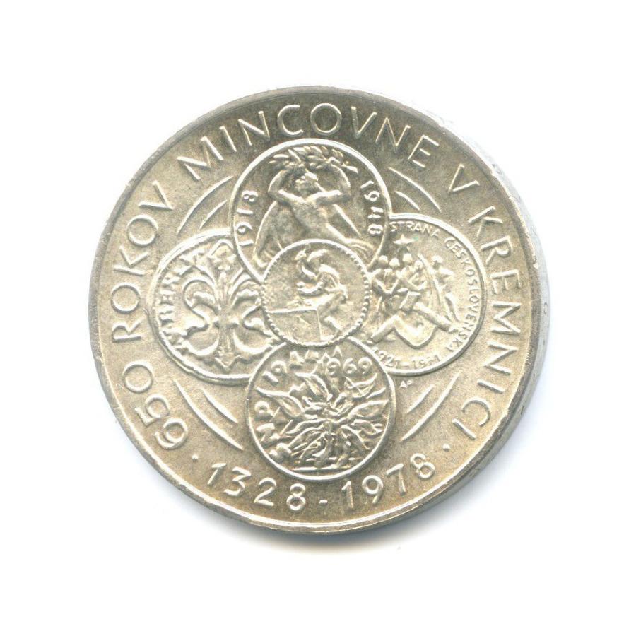 50 крон - 650-летие Монетного Двора в Кремнице 1978 года (Чехословакия)