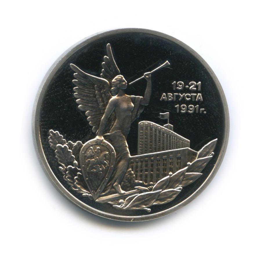 3 рубля — Победа демократических сил России 19-21 августа 1991 года 1992 года (Россия)