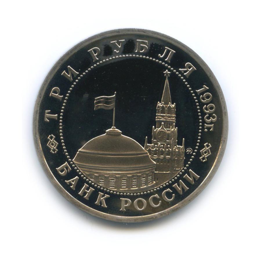 3 рубля — 50-летие освобождения Киева отфашистских захватчиков 1993 года (Россия)