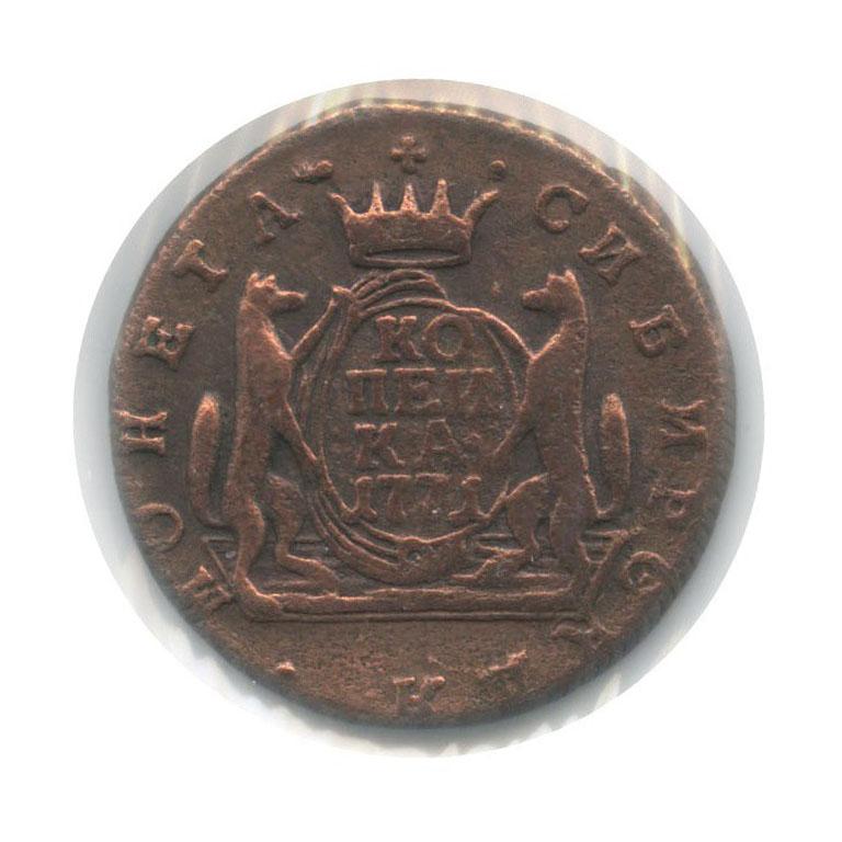1 копейка (вхолдере) 1771 года КМ (Российская Империя)