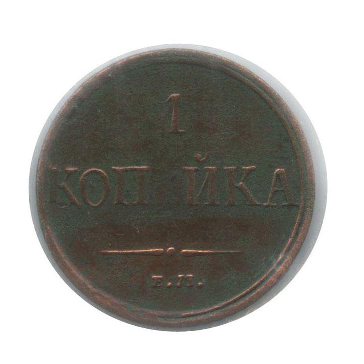 1 копейка (в холдере) 1831 года ЕМ ФХ (Российская Империя)
