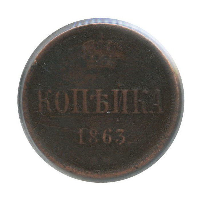1 копейка (в холдере) 1863 года ЕМ (Российская Империя)