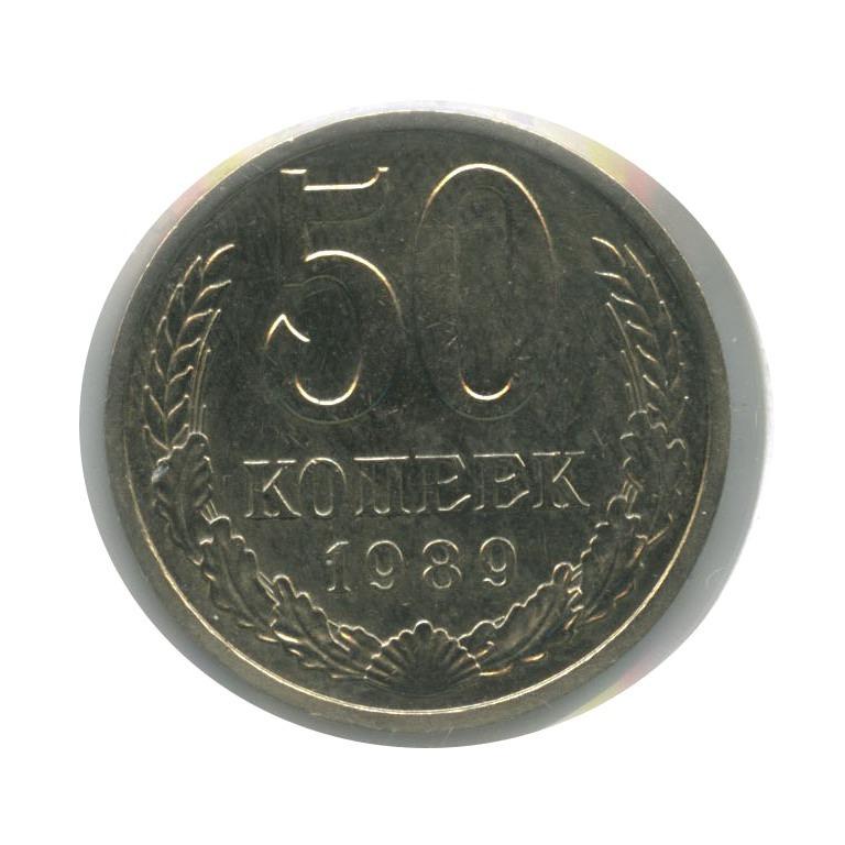 50 копеек (вхолдере) 1989 года (СССР)