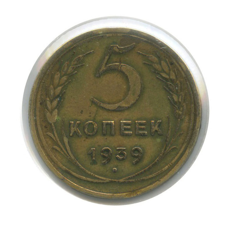 5 копеек (вхолдере) 1939 года (СССР)