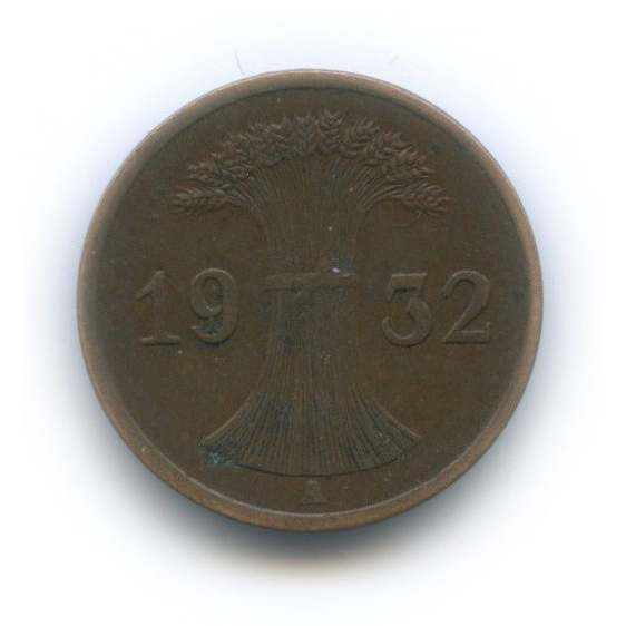 1 рейхспфенниг 1932 года А (Германия)