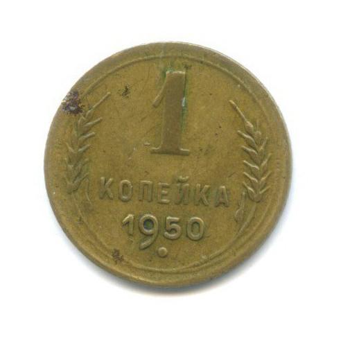 1 копейка 1950 года (СССР)