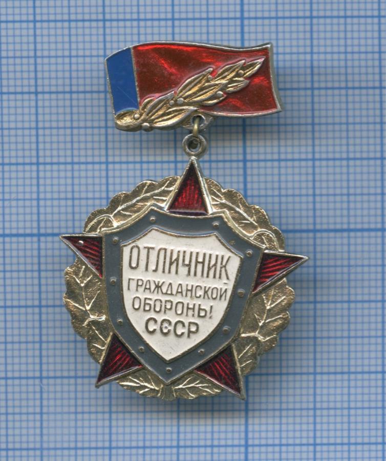 Знак «Отличник гражданской обороны СССР» (СССР)