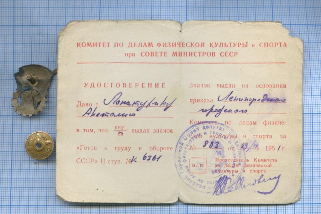 Знак «Готов ктруду иобороне», 2-я степень (судостовереннием Комитета поделам физической культуры испорта при совете министров СССР) 1951 года ММД (СССР)