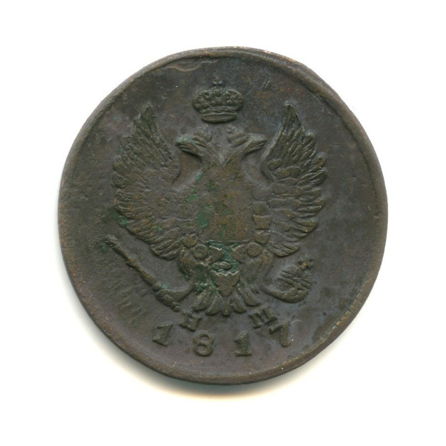 2 копейки 1817 года ЕМ НМ (Российская Империя)