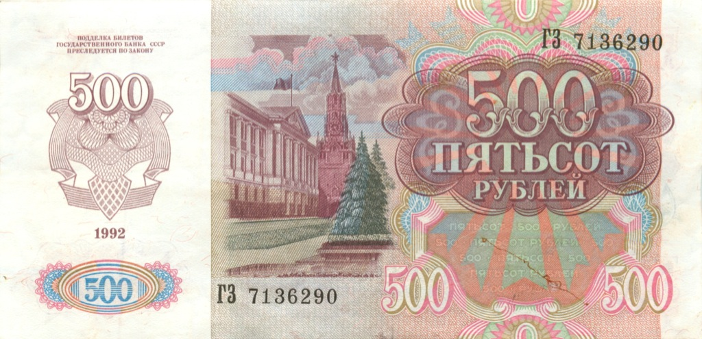 500 рублей 1992 года (СССР)