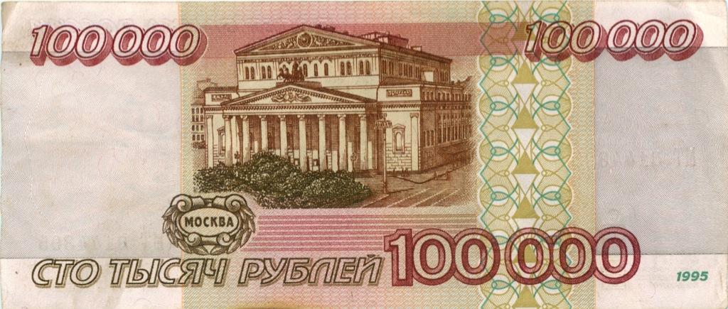 100000 рублей 1995 года (Россия)