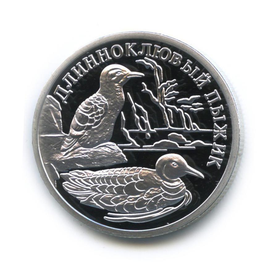 Жетон «1 рубль 2005 - Красная книга - Длинноклювый пыжик»