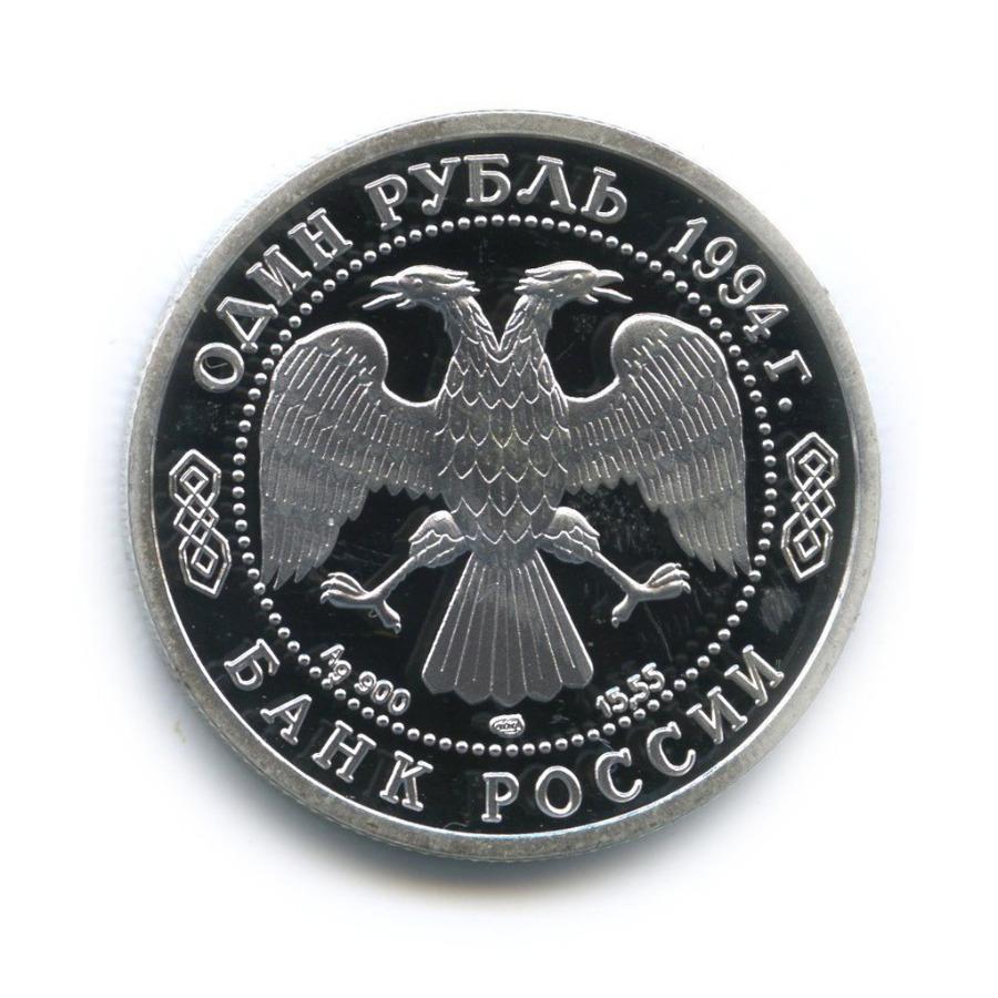 Жетон «1 рубль 1994 - Красная книга - Среднеазиатская кобра»