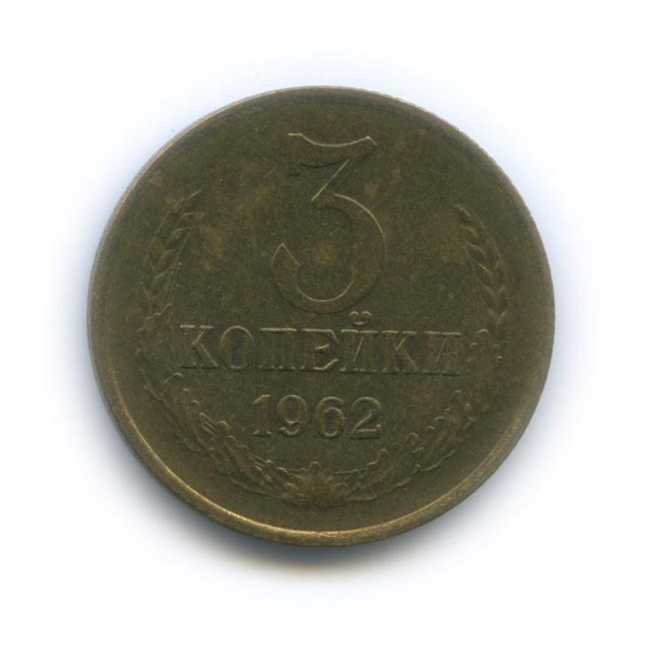 3 копейки 1962 года (СССР)