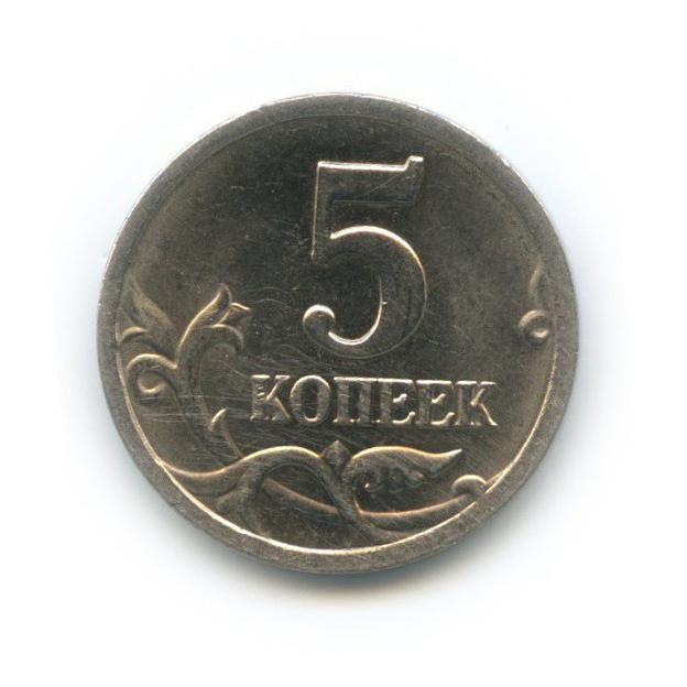 5 копеек (буквы сточены) 2002 года (Россия)