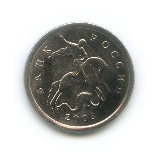 5 копеек (буквы сточены) 2003 года (Россия)