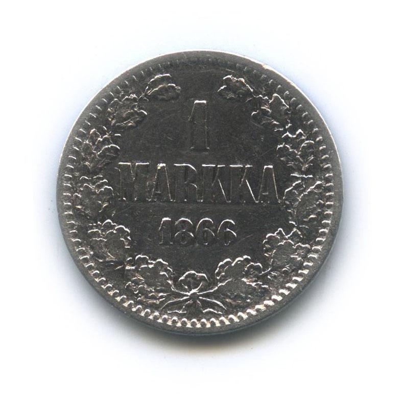 1 марка 1866 года S (Российская Империя)