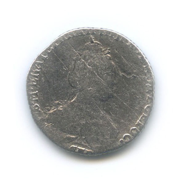Гривенник (10 копеек) 1784 года СПБ (Российская Империя)
