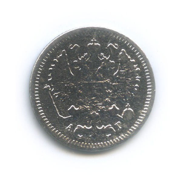 10 копеек 1898 года СПБ АГ (Российская Империя)