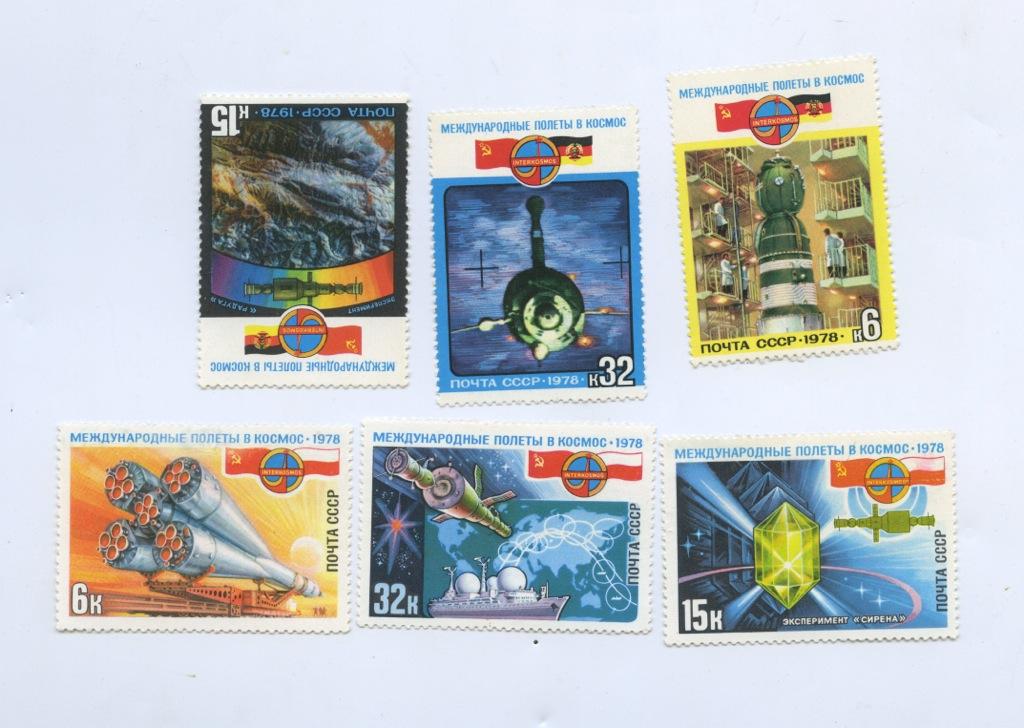 Набор почтовых марок «Космос» 1978 года (СССР)