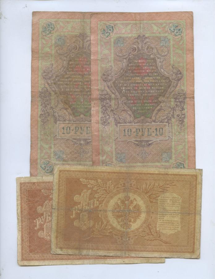 Набор банкнот 1898, 1909 Шипов, Коншин (Российская Империя)