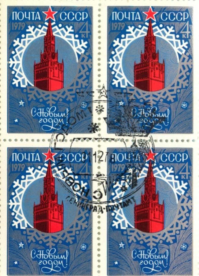 Марки соспецгашением «С Новым годом!» 1979 года (СССР)