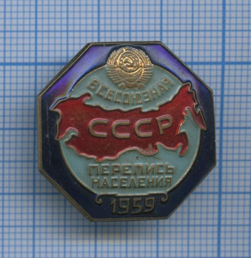Знак «Всесоюзная перепись населения СССР» (латунь, тяжелый, эмаль) 1959 года (СССР)