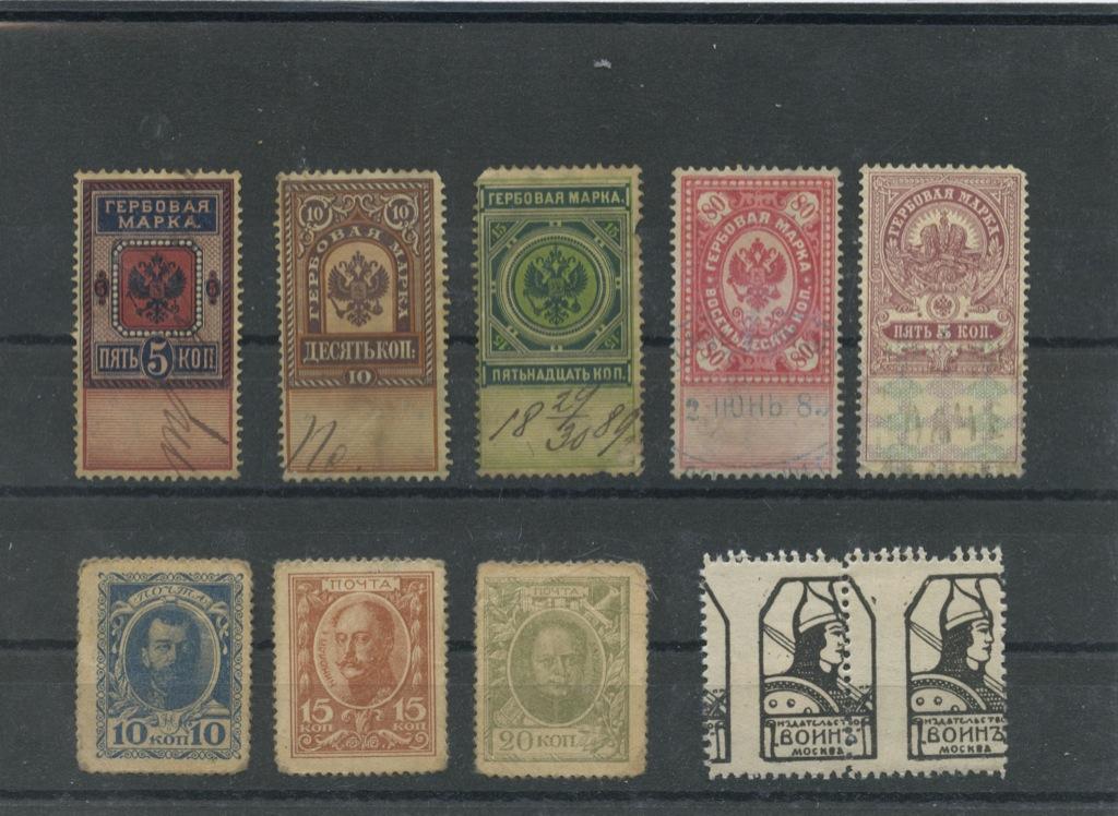 Набор почтовых марок (гербовые марки, марки-деньги) (Российская Империя)