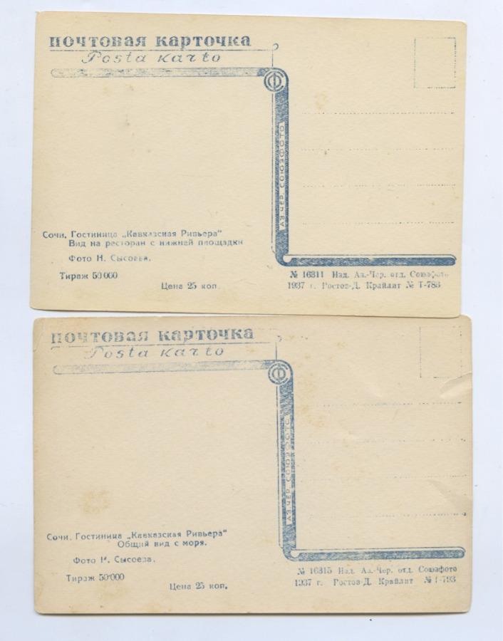 Набор почтовых карточек «Сочи» (СССР)