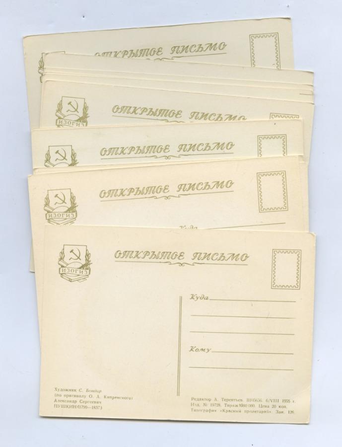 Набор отрытых писем «Писатели ипоэты» (13 шт.) (СССР)