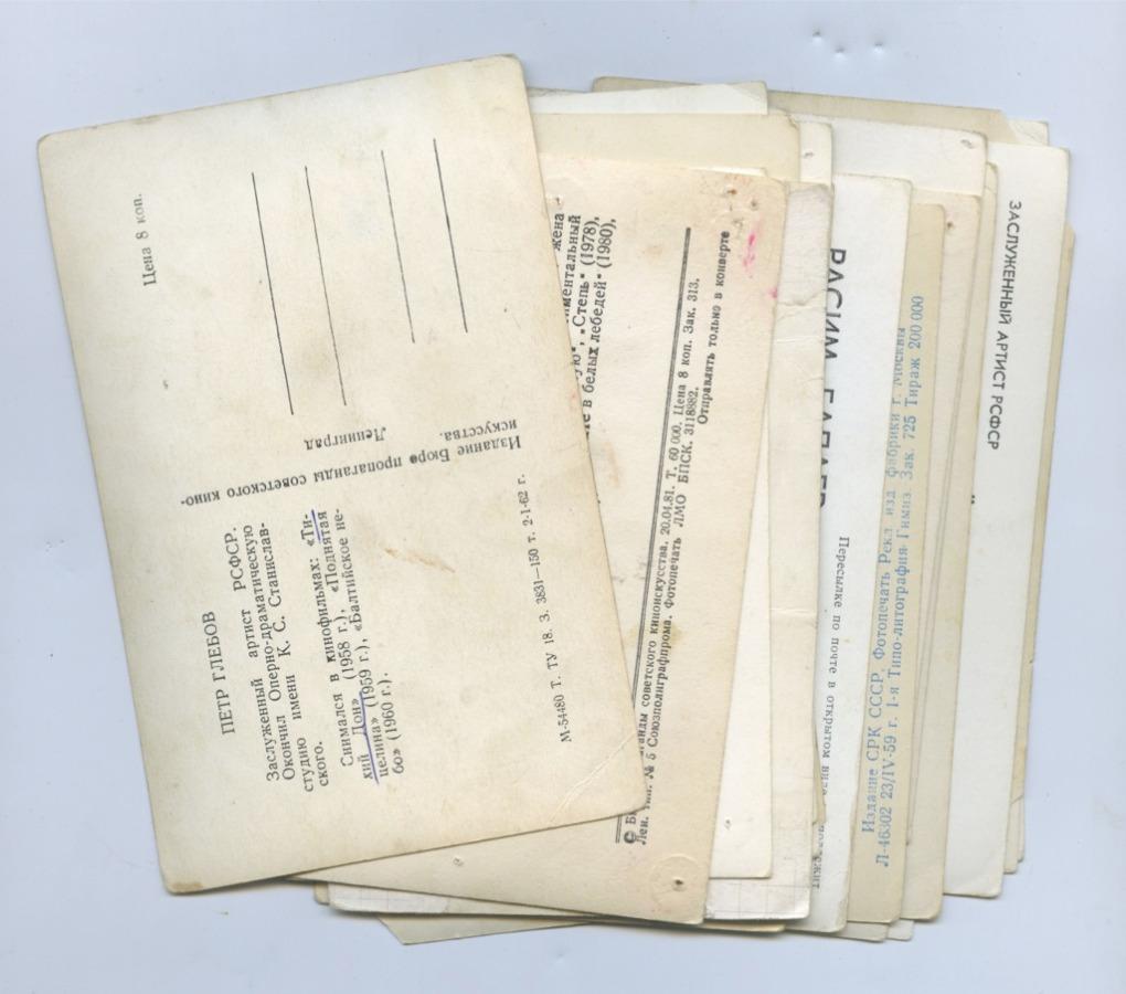 Набор отрытых писем «Артисты» (20 шт.) (СССР)