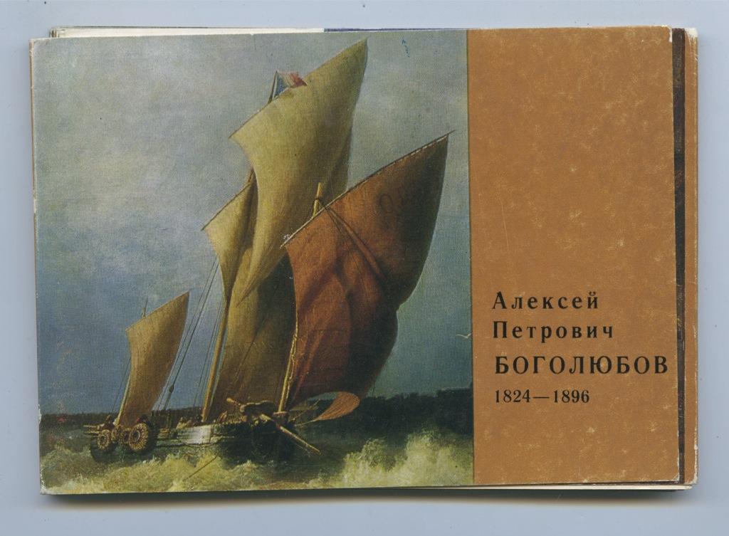 Набор открыток «Алексей Петрович Боголюбов» (12 шт.) 1978 года (СССР)