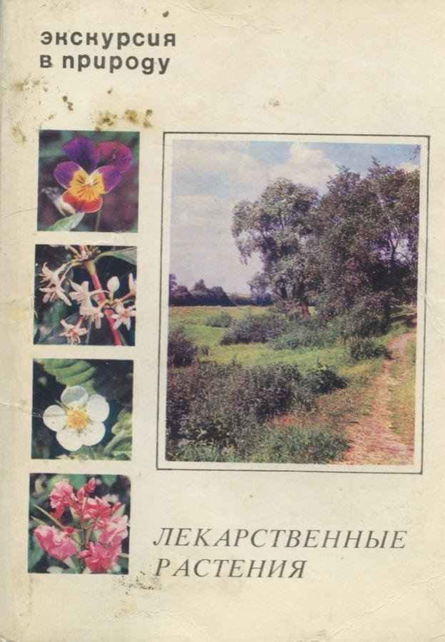 Набор открыток «Лекарственные растения» (25 шт.) 1977 года (СССР)