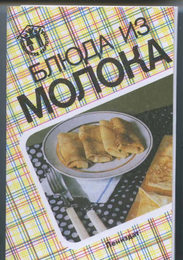Набор открыток «Блюда измолока» (12 шт.) 1990 года (СССР)