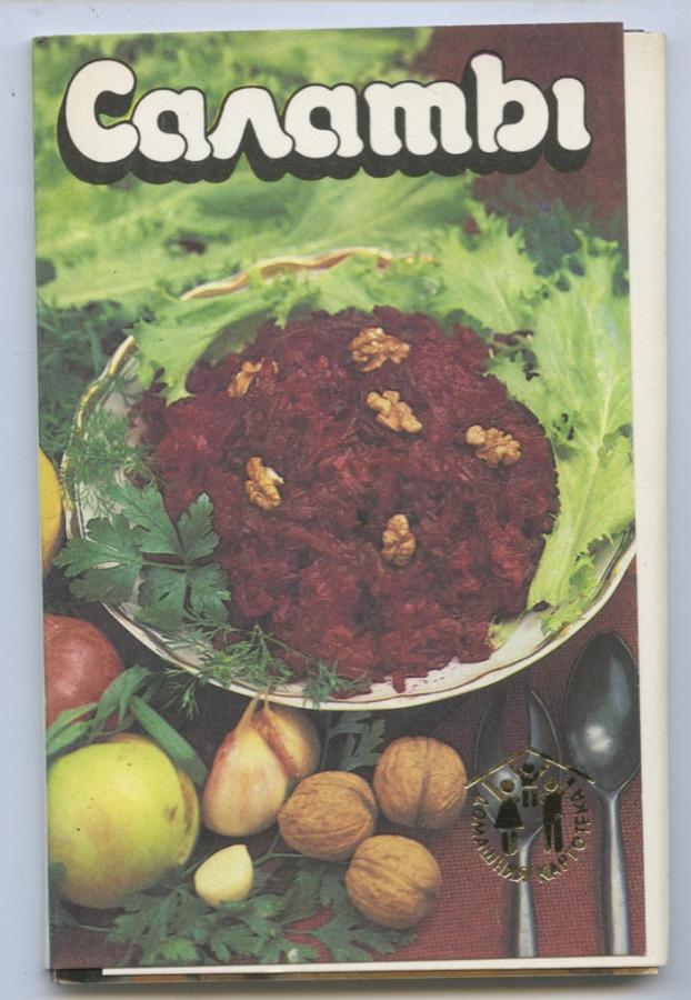 Набор открыток «Салаты» (12 шт.) 1987 года (СССР)