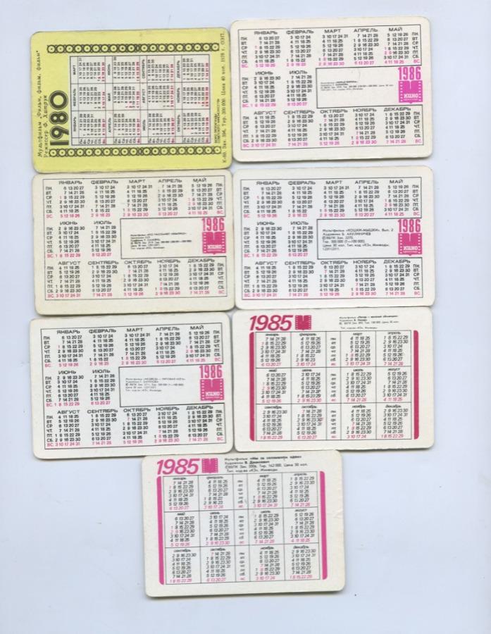 Набор календариков-переливашек (СССР)