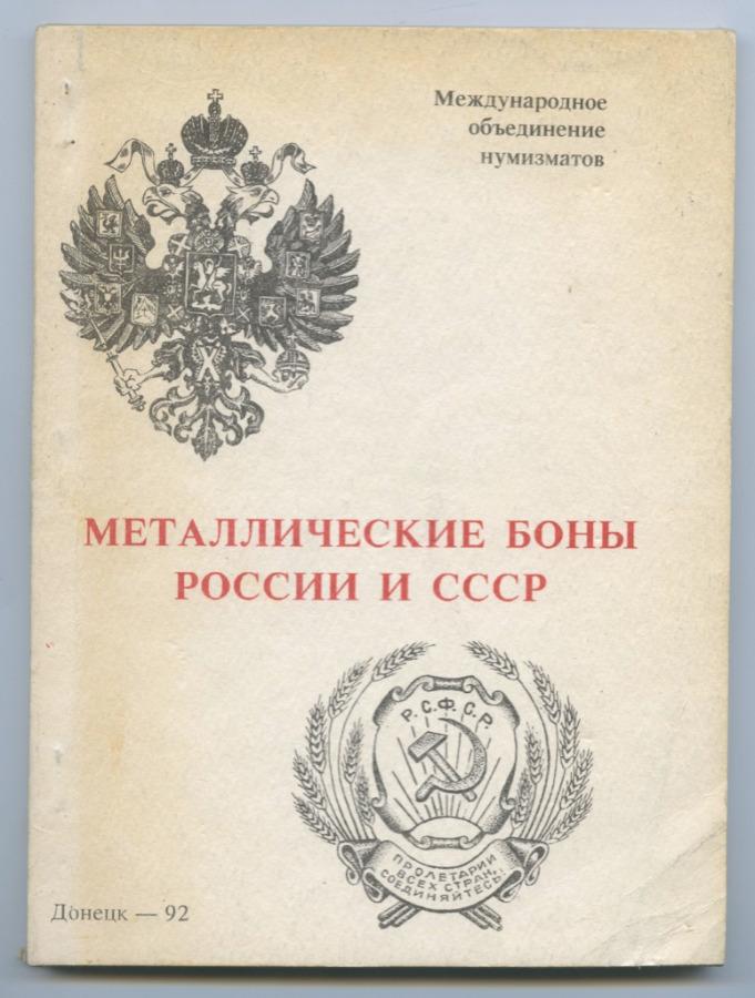 Каталог «Металлические боны России иСССР», Донецк (117 стр.) 1992 года (Украина)