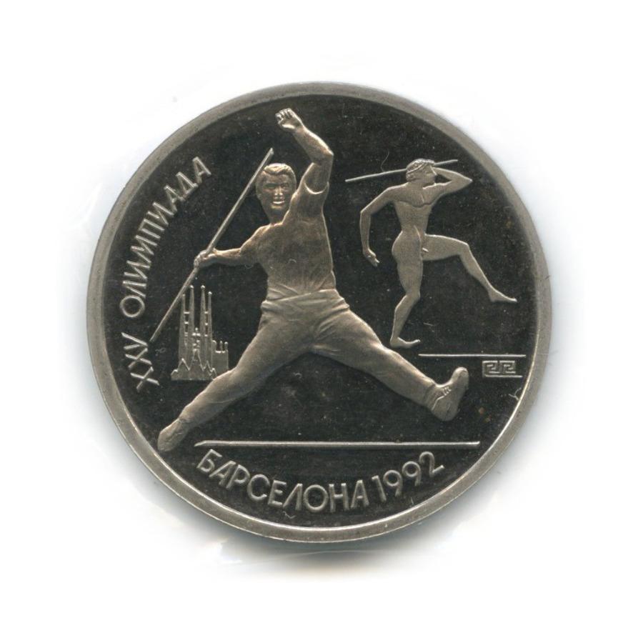 1 рубль — XXV летние Олимпийские Игры, Барселона 1992 - Метание копья (не родная запайка) 1991 года (СССР)