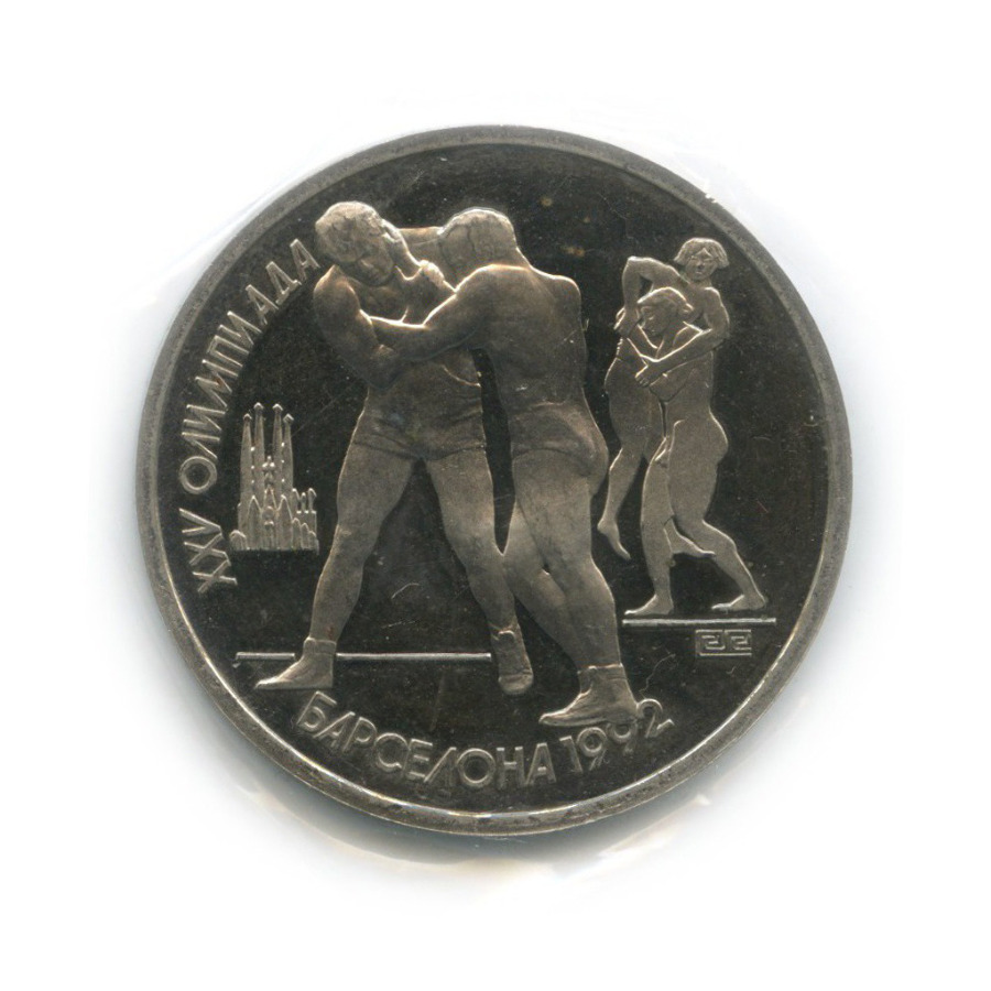 1 рубль — XXV летние Олимпийские Игры, Барселона 1992 - Борьба (не родная запайка) 1991 года (СССР)