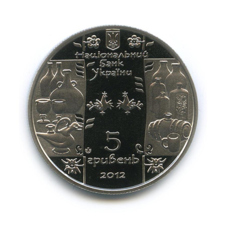 5 гривен — Народные промыслы иремесла Украины - Стеклодув 2012 года (Украина)