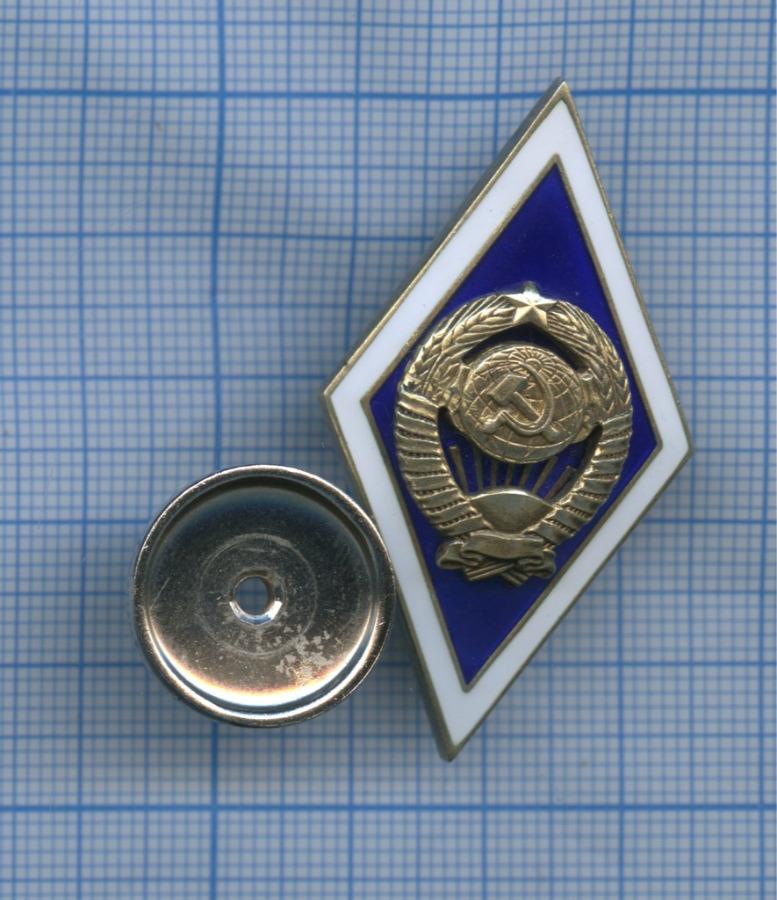 Знак «Заокончание государственного университета» ММД (СССР)
