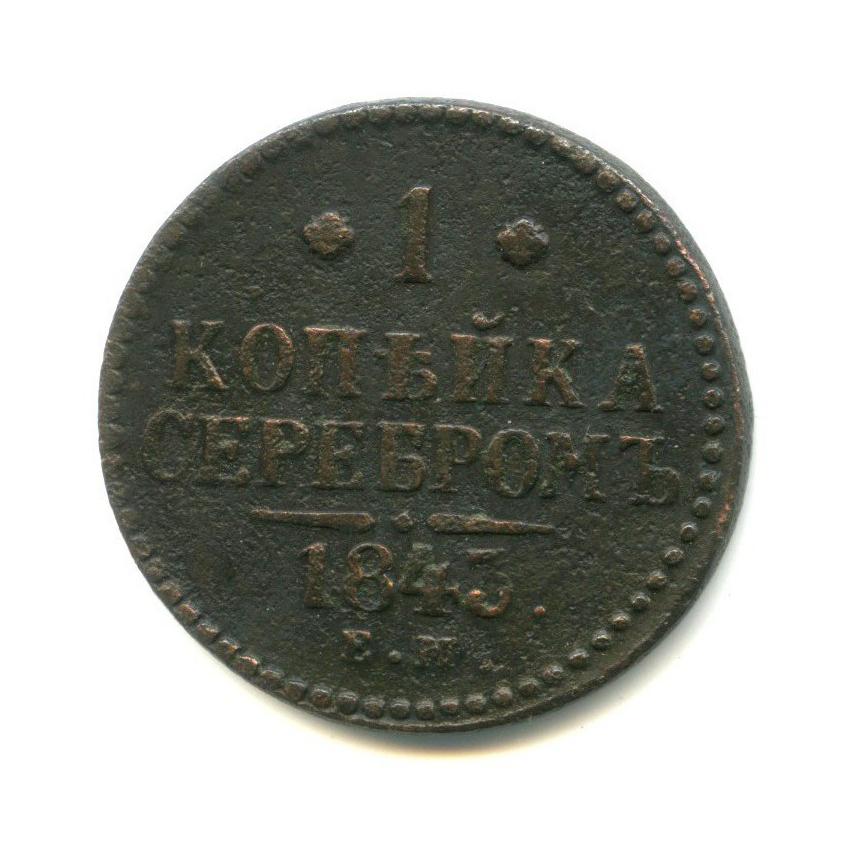 1 копейка серебром 1843 года ЕМ (Российская Империя)