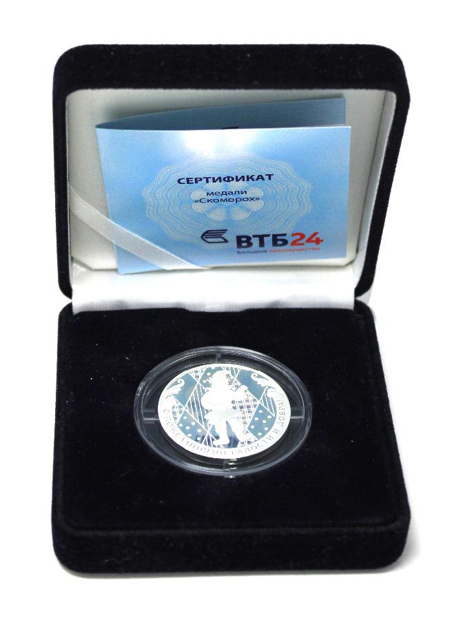 Жетон «Спожеланиями радости идобра» (серебро 925 пробы, сфутляром) ММД (Россия)