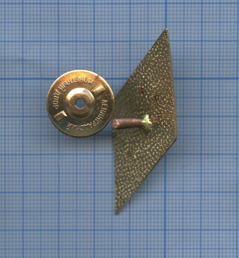 Знак нагрудный «ЛЭТИ» ЛМД (СССР)