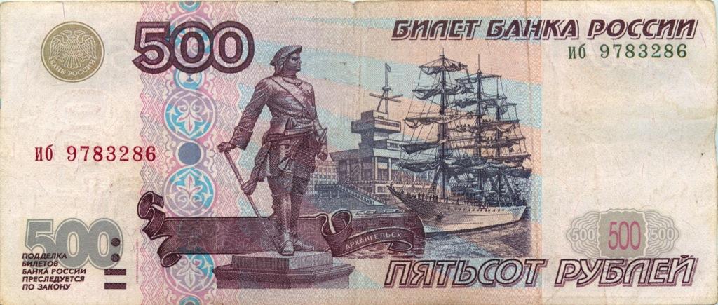 500 рублей 1997 года (Россия)