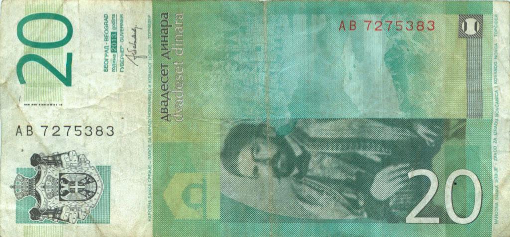 20 динаров 2013 года (Сербия)
