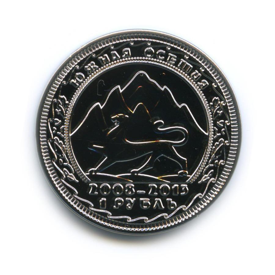 Жетон «1 рубль 2013 - 5 лет независимости Южной Осетии»