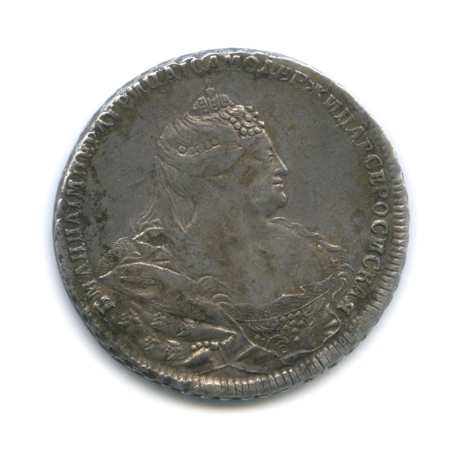 1 рубль, Анна Иоанновна 1738 года (Российская Империя)