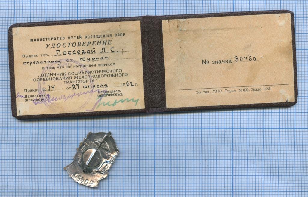 Знак «Отличник социалистического соревнования» (судостоверением «Министерство путей исообщеия СССР») (СССР)