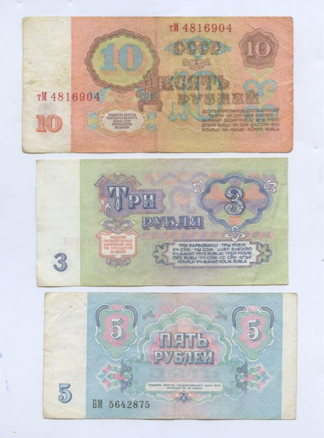Набор банкнот 1961, 1991 (СССР)